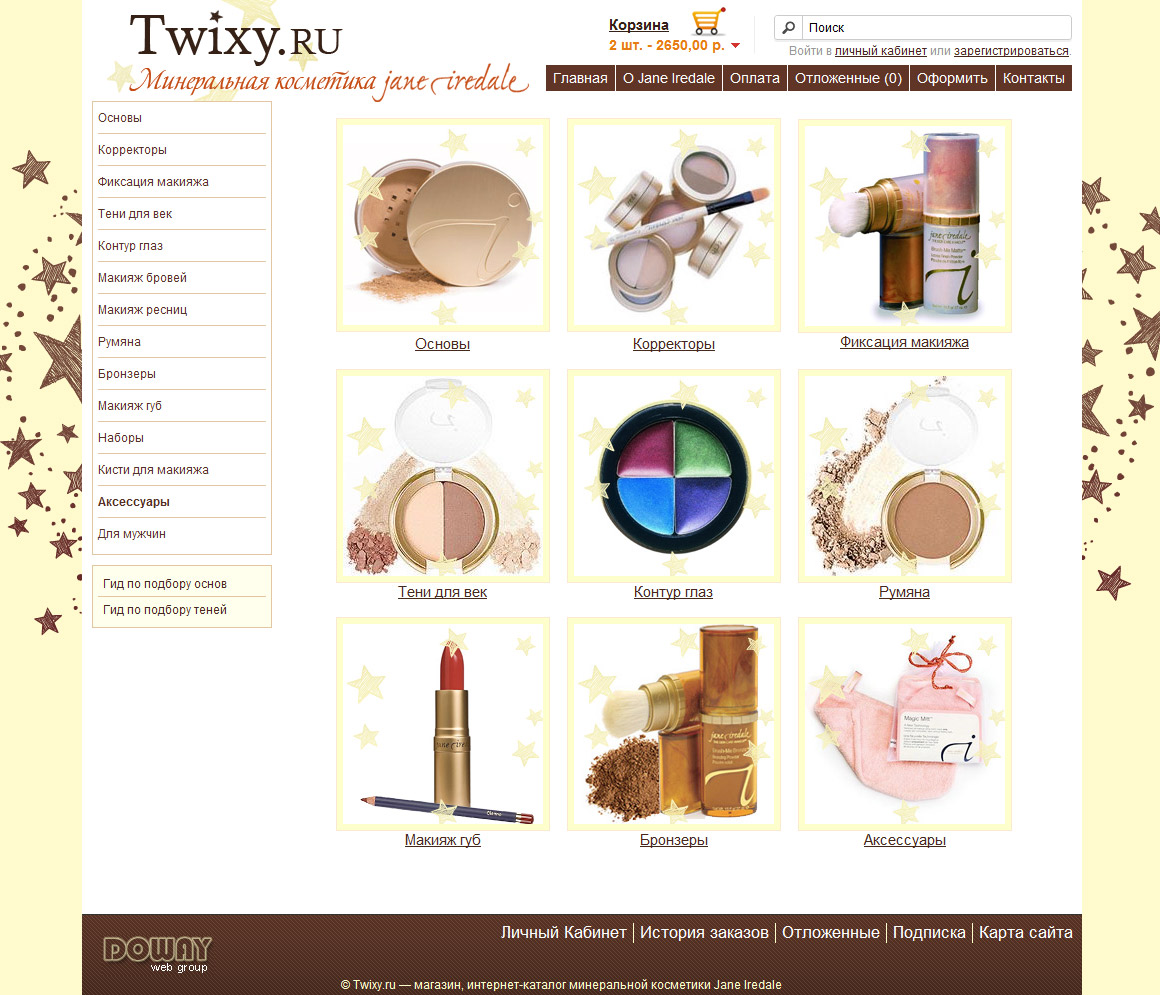 Надежные сайты косметики